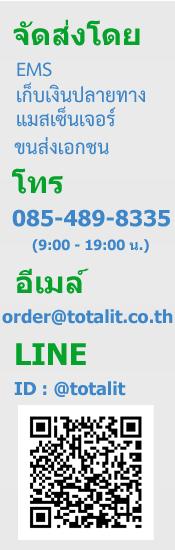 ติดต่อ totalaircard.com