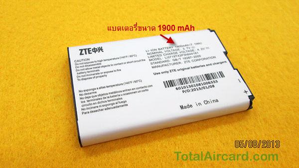 AIS MF80 3G Pocket WiFi Battery