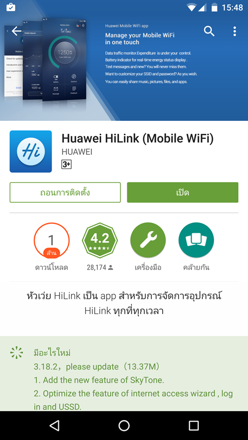 Huawei_E5573_Mobile_App_(1).png