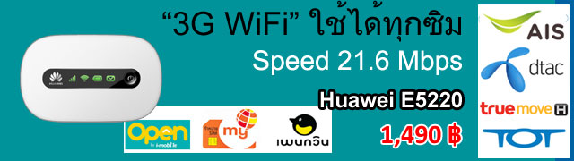 Promotion-Huawei-E5220-MiFi-2.jpg