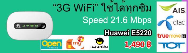 Promotion-Huawei-E5220-MiFi.jpg