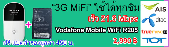 Promotion-Vodafone-R205.jpg