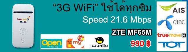 Promotion-ZTE-MF65M.jpg