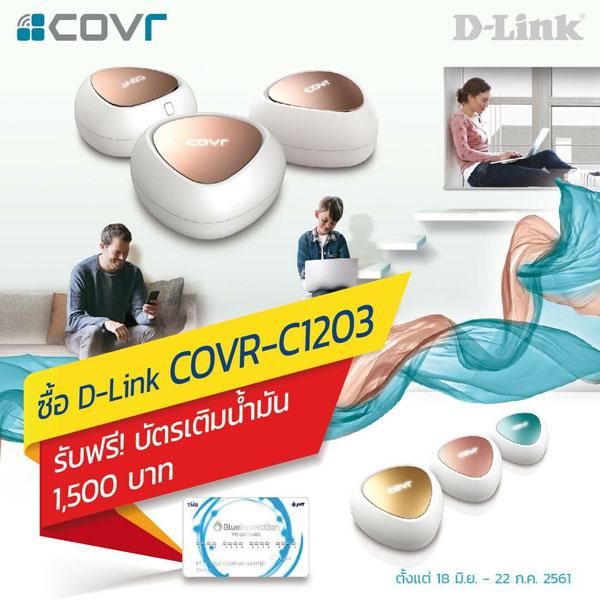 d-link-covr-1203-promotion.jpg
