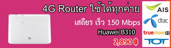 promotion-Huawei-B310.jpg