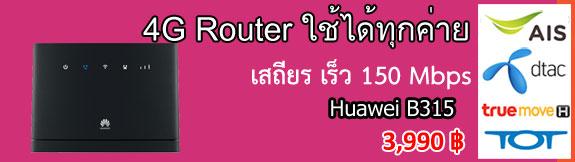 promotion-Huawei-B315.jpg