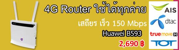 promotion Huawei B593