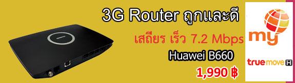 promotion-Huawei-B660-850Mhz-2.jpg