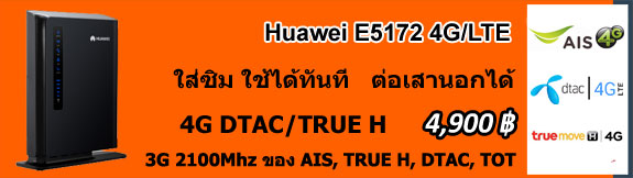 promotion-Huawei-E5172-2.jpg