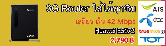 promotion-Huawei-E5172-UNE-2.jpg