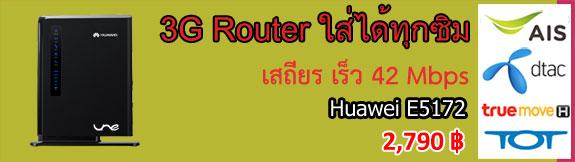promotion-Huawei-E5172-UNE.jpg
