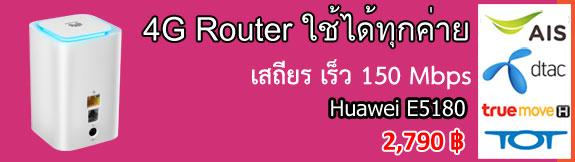 promotion-Huawei-E5180.jpg