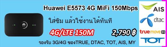 promotion-Huawei-E5573-Black.jpg