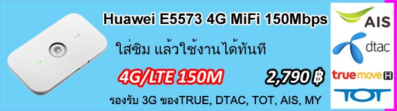 promotion-Huawei-E5573