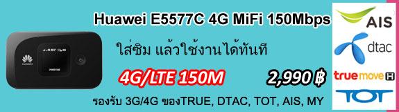 promotion-Huawei-E5577.jpg