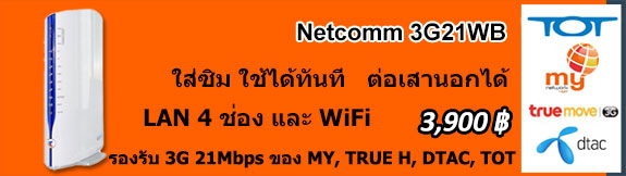 promotion-Netcomm-3G21WB.jpg