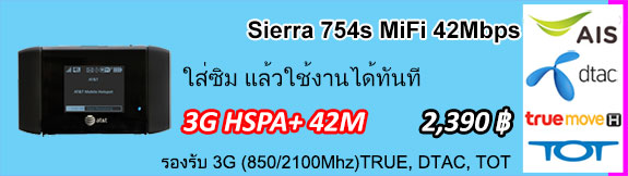 promotion-Sierra-754s.jpg