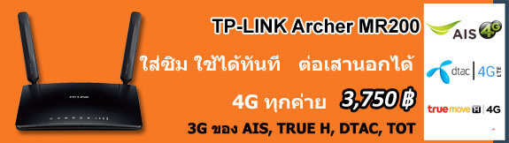 promotion-TP-LINK-Archer-MR200.jpg