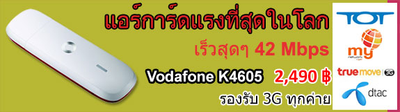 promotion-Vodafone-K4605.jpg