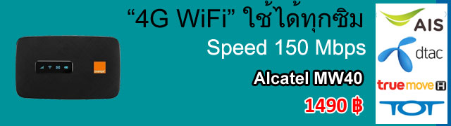promotion-alcatel-mw40.jpg