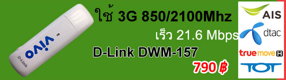 promotion-d-link-dwm-157-new.jpg