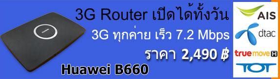 promotion-huawei-B660-My.jpg