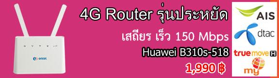 โปรโมชั่น Huawei B310s-518