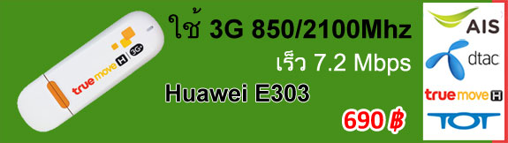 promotion-huawei-e303-new2.jpg