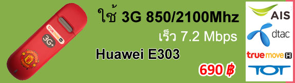 promotion-huawei-e303-true-2.jpg