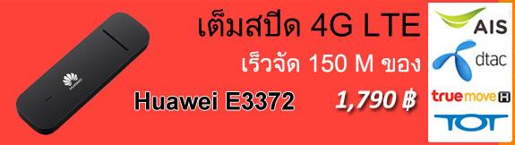 promotion-huawei-e3372-2.jpg
