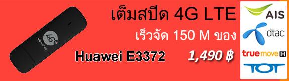 promotion-huawei-e3372.jpg