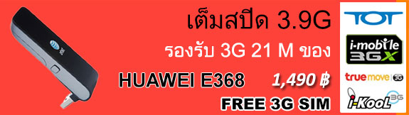promotion-huawei-e368.jpg