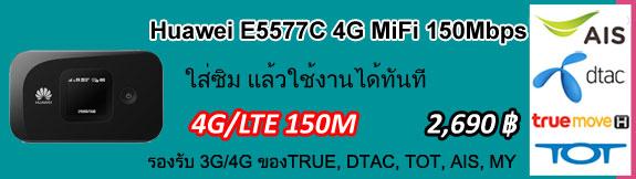 promotion-huawei-e5577-14.jpg
