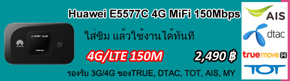 promotion-huawei-e5577-15.jpg