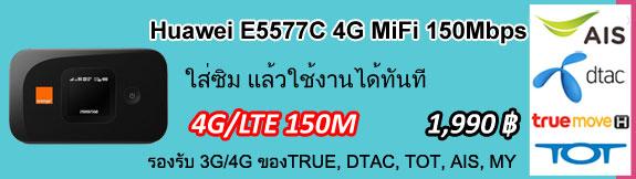โปรโมชั่น Huawei E5577C