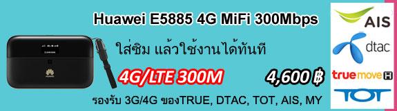 promotion-huawei-e5885.jpg