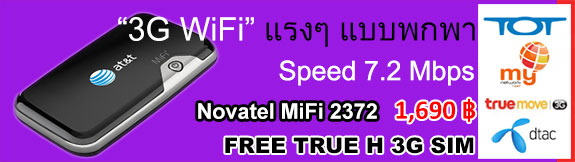 promotion-novatel-mifi-2372.jpg