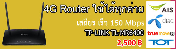 promotion-tp-link-tl-mr6400-3.jpg