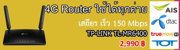 promotion-tp-link-tl-mr6400.jpg