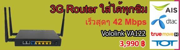 promotion-vololink-va122.jpg