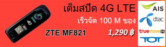 promotion-zte-mf821.jpg