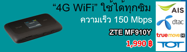 promotion-zte-mf910y.jpg